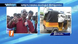 AP Govt Negligence In Sport Grounds And Facilities In Srikakulam | Ground Report | iNews - INEWS