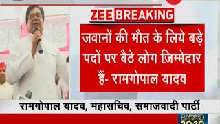 SP leader Ram Gopal Yadav courts controversy over his remarks on Pulwama attack - ZEENEWS