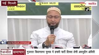 गुजरात विधानसभा चुनाव में हमारी पार्टी हिस्सा लेगी असदुद्दीन ओवैसी