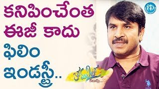 It Is Not Easy To Make Your Mark In Film Industry - Srinivasa Reddy || Anchor Komali Tho Kaburulu - IDREAMMOVIES