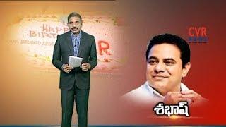 శభాష్ కేటీర్ | Minister KTR good decision about his Birth Day | CVR News - CVRNEWSOFFICIAL