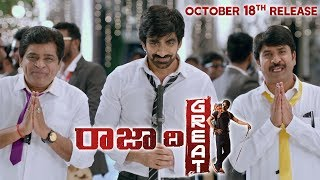 Raja The Great Trailer | Releasing on 18th October - DILRAJU