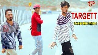 TARGETT | Telugu Music Video 2018 | By Hemachandra | TeluguOne - TELUGUONE