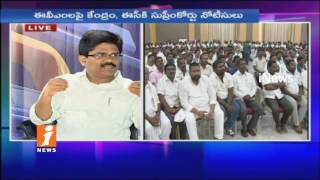 Telangana CM KCR Announce Free Fertilizers For Farmers | News Watch (14-04-2017) | iNews - INEWS