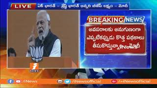 PM Narendra Modi Speech at BJP National Convention | Delhi | iNews - INEWS