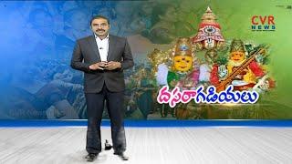 దసరా గడియలు..| Dussehra 2018 : Confusion on Dasara Festival Date | CVR News - CVRNEWSOFFICIAL