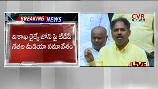 TDP MPs Press Meet about Vizag Railway Zone in Delhi | CVR NEWS - CVRNEWSOFFICIAL