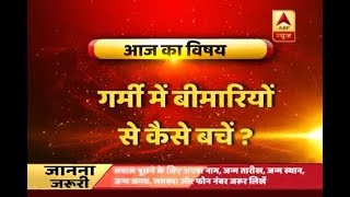 GuruJi With Pawan Sinha: How to keep summer diseases at bay - ABPNEWSTV