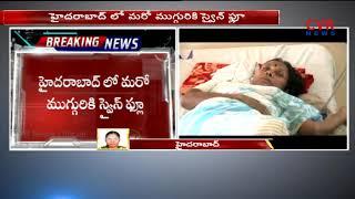 హైదరాబాద్లో స్వైన్ ఫ్లూ | Swine flu cases on the rise in Hyderabad | CVR News - CVRNEWSOFFICIAL