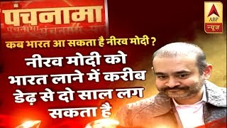 Panchnama Full: Nirav Modi denied bail in London - ABPNEWSTV