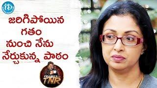 జరిగిపోయిన గతం నుంచి నేను నేర్చుకున్న పాఠం - Gautami || Frankly With TNR || Talking Movies - IDREAMMOVIES