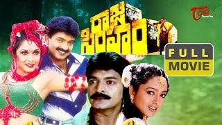 Raja Simham Full Length Telugu Movie | Rajasekhar | Soundarya | Ramya Krishna | TeluguOne - TELUGUONE