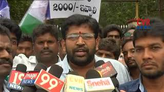 YSRCP Youth And Students Wing Rally Against TDP Govt | Kakinada | CVR NEWS - CVRNEWSOFFICIAL