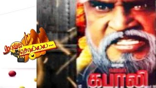 Rajinikanth Not Allowed In Airport – Naanga Solla – Peppers tv Tamil Cinema Gossip Show