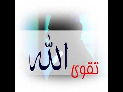 إتقوا الله ,,,,