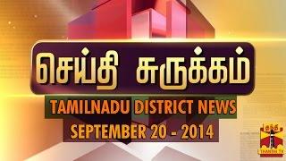 Seithi Surukkam – Tamilnadu District News in Brief (20/9/14) – Thanthi TV