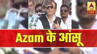 Azam Khan gets emotional while addressing - ABPNEWSTV