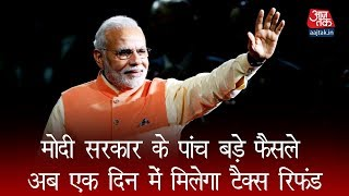 Budget से पहले Modi Government के पांच बड़े फैसले | #ATQuickie - AAJTAKTV