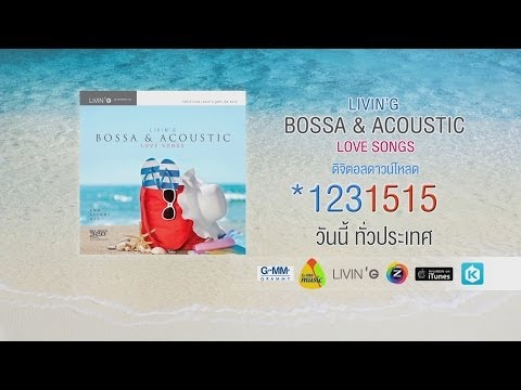 อัลบั้ม MP 3  LIVIN'G   BOSSA   &   ACOUSTIC   LOVE   SONGS