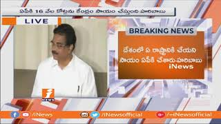BJP MP Haribabu Press Meet On  AP Special Status In Delhi | iNews - INEWS