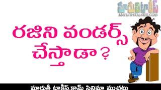 Pre Release Talk: Will Rajini Kanth Create Wonders With Lingaa? - MARUTHITALKIES1