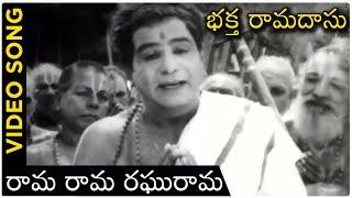Bhakta Ramadas Songs - రామ రామ రఘురామ - Chittor V Nagaiah | Classical Hit Songs - RAJSHRITELUGU