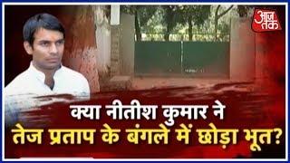 भूत के डर से लालू के बेटे तेज प्रताप ने छोड़ा सरकारी बंगला, बोले नितीश कुमार ने छोड़ा भूत| India 360 - AAJTAKTV