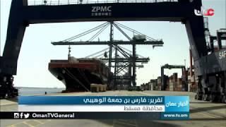 """""""مؤتمر عمان للموانئ"""" يوصي بالإسراع في إنشاء خطوط تجارية بحرية مع الأسواق الناشئة"""