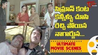 సిమ్రాన్ కంట కన్నీళ్ళు చూసి రెచ్చిపోయిన నాగార్జున.. | Nagarjuna Ultimate Scenes | TeluguOne - TELUGUONE