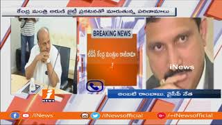 YSRCP Leader Ambati Rambabu Response On TDP Ministers Quits PM Modi Cabinet | iNews - INEWS