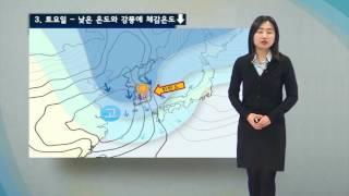 날씨해설 02월17일_ 추운 토요일과 비 오는 일요일