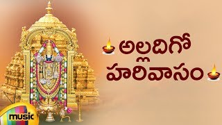 Lord Venkateswara Swamy Devotional Songs | Alladhigo Harivasam Devotional Song | Telugu Bhakti Songs - MANGOMUSIC