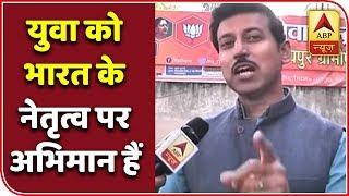 Youths in India are proud of its leadership: Rajyavardhan Rathore - ABPNEWSTV