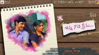 Chinna Nati Prema Teaser | Latest Telugu Short Film-2018 | A Film By Venkat Battula | Volga Videos - YOUTUBE