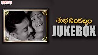 Subhasankalpam Movie Full Songs Jukebox | Kamal Haasan,Aamani | M. M. Keeravani | K. Viswanath - ADITYAMUSIC