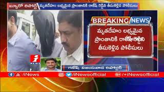 Rakesh Reddy Taken to Chigurupati Jayaram Death Spot To Reconstruct Crime Scene | iNews - INEWS