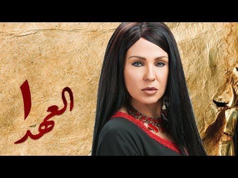 مسلسل العهد (الكلام المباح) - الحلقة الأولى | غادة عادل وآسر ياسين | El Ahd - Eps 1 - يوتيوبات