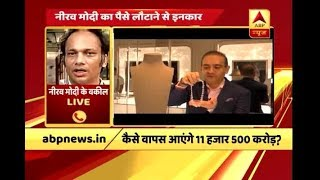 PNB Scam: Nirav Modi's lawyer THREATENS anchor before DISCONNECTING ABP News' call - ABPNEWSTV