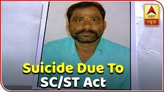 Kaun Banega Mukhyamantri(22.10.2018): Man commits suicide in MP's Vidisha fearing SC/ST Ac - ABPNEWSTV