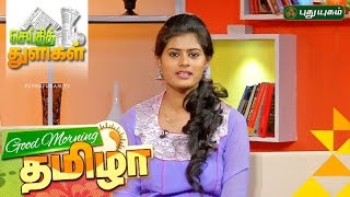 Seithi Thuligal | Good Morning Tamizha | 27/10/2016 | PuthuYugam TV Show