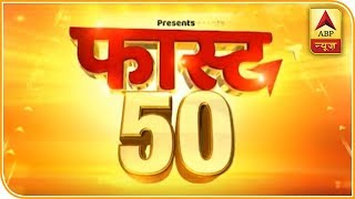 Congress ready to form government in MP | Fast 50 - ABPNEWSTV