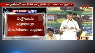 CM Chandrababu Full Speech LIVE From Guntur | 2nd Day Janmabhoomi Program | CVR NEWS - CVRNEWSOFFICIAL
