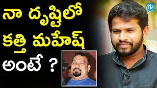 Hyper Aadi About His Controversy With Mahesh Kathi || Anchor Komali Tho Kaburlu - IDREAMMOVIES