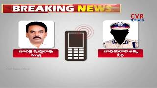 Audio Tapes Leaked by Minister Jupally Krishna Rao Threats to CI Janardhan over Land Dispute | CVR - CVRNEWSOFFICIAL