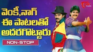 నాగ్, వెంకీ తెలుగు సూపర్ హిట్ సాంగ్స్ | Nagarjuna, Venkatesh Telugu Super Hit Songs | Non-Stop Songs - TELUGUONE