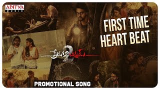 First Time Heart Beat Promotional Song || Prema Katha Chitram 2 || Sumanth Ashwin, Nandita Swetha - ADITYAMUSIC