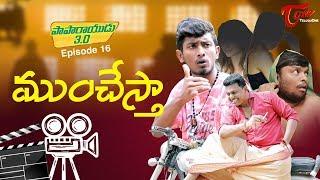 Munchestha | Paparayudu 3.0 | Epi #16 | by Ram Patas | TeluguOne Originals - TELUGUONE