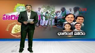 చాలెంజ్ హారం | Fourth phase of Haritha Haram programme launched In Gajwel | CVR NEWS - CVRNEWSOFFICIAL