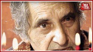 सुनिए गोपालदास नीरज की कविता 'कारवां गुजर गया' - AAJTAKTV