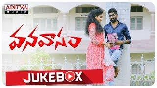 Vanavasam Songs Jukebox  || Naveenraj Sankarapu, Shashi Kanth, Sravya, Sruthi - ADITYAMUSIC
